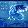 C наступающим 2012 годом