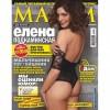 Елена Подкаминская в мужском журнале Maxim