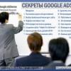 Google работет над секретным проектом