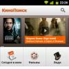 КиноПоиск выпустил приложение для Android
