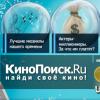 КиноПоиск выпустил приложение для iPhone