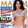 Maxim февраль 2012