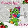 Подходит Новый год Змеи, Вернее подползает!