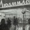 """Станция метро """"Чкаловская"""" (Москва)"""
