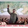 вперед к Коммунизму!