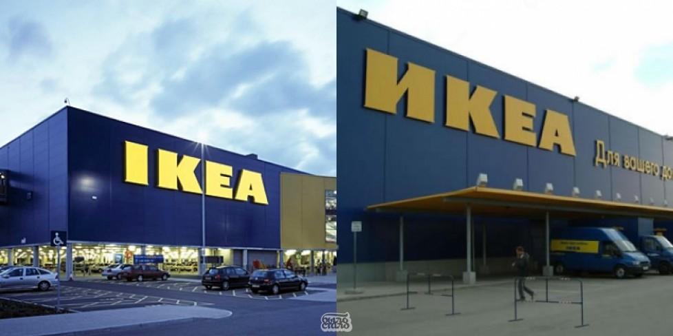 IKEA/ИКЕА