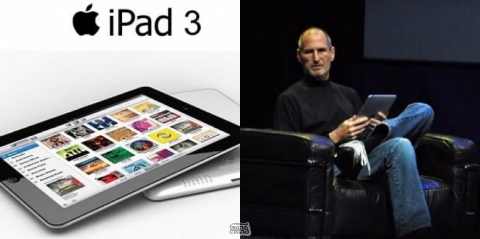 iPad 3 ко дню рождения Джобса