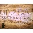 Вандализм и селфи