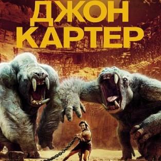 Джон Картер ставит рекорды в России
