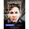 Фильм «Код Дурова»