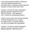 Гимн СССР и России