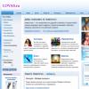 Ловасточка - 2005 / 2010 - LOVAS.RU