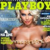 Playboy снова раздел Малиновскую